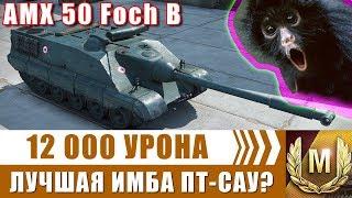 ★ WOT Replays: AMX 50 Foch B - САМАЯ ЛУЧШАЯ ПТ-САУ В ИГРЕ?