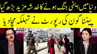 Another Big Shocking News Comes Out | Live with Dr Shahid Masood | GNN
