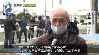 1月3日 びわ湖放送ニュース