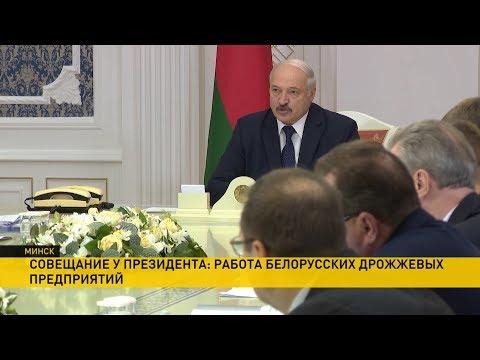 Конфликт в дрожжевой отрасли разбирался на совещании с участием Лукашенко