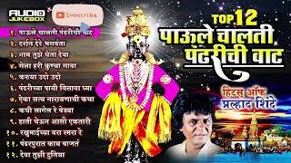 Top 12 Super Hit Vitthal Songs Marathi   Paule Chalti Pandharichi vaat   Prahlad Shinde Bhakti Songs