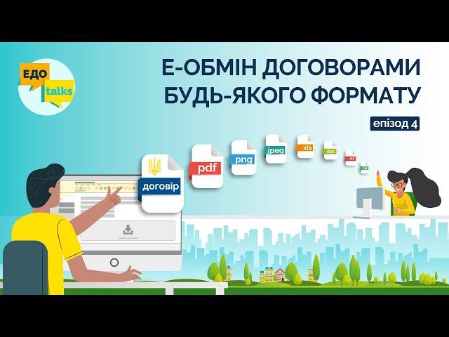 Працюємо віддалено: електронний документообіг в M.E.Doc (Медок) — Фото №4 | ukrzvit.ua