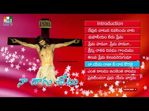 Download Jesus Songs ||  Naa Daagu Chotu Jukebox || Latest New Telugu Christian Songs Mp4 HD Video and MP3