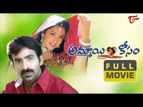 Ammayi Kosam Full Length Telugu Movie | Meena | Raviteja | Sai Kumar | TeluguOne