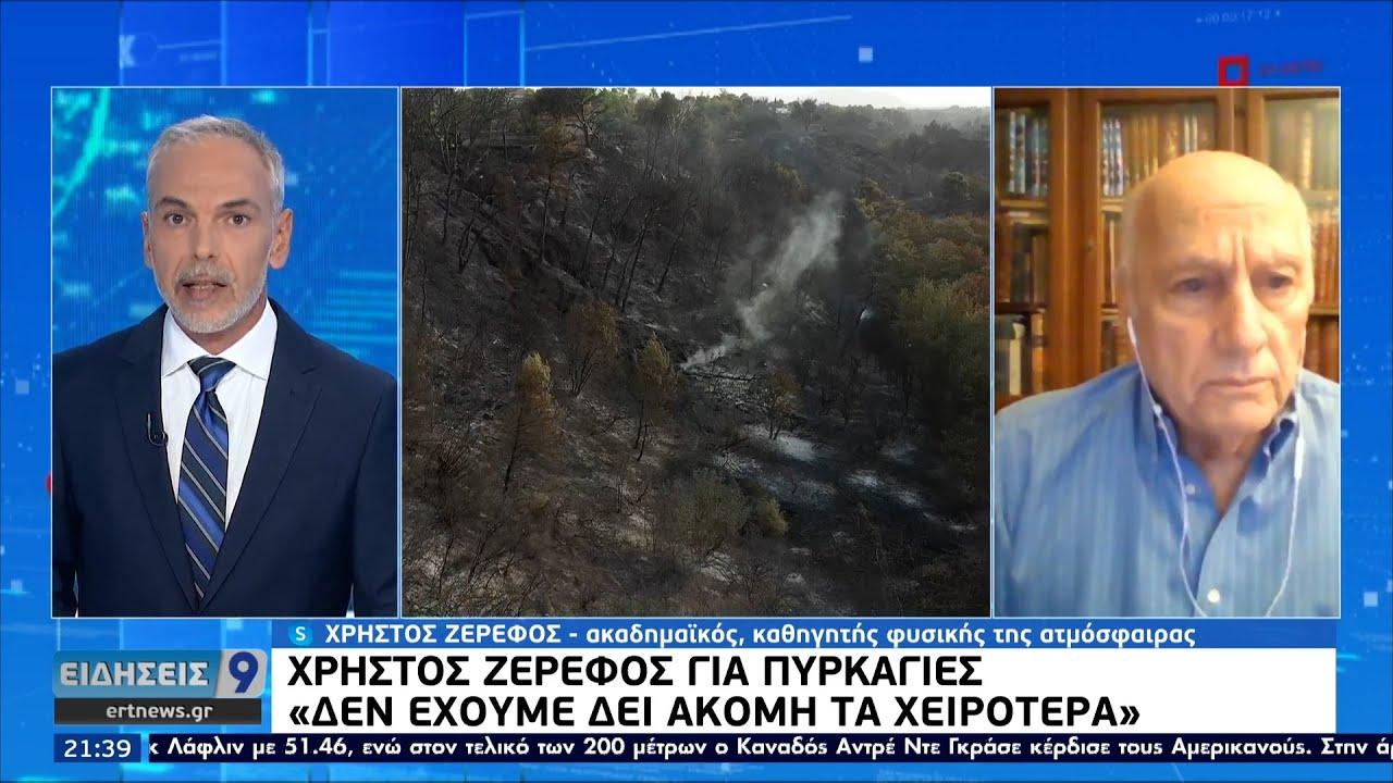 Ο ακαδημαϊκός Χ. Ζερεφός για τις πυρκαγιές: «Δεν έχουμε δει ακόμα τα χειρότερα» ΕΡΤ 4/8/2021