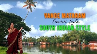 Vande Mataram | Smriti Lala | South Indian Style - YouTube