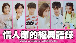 TGOP │Classic Quotations of Valentine's Day
