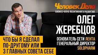 КАК НЕ ПОТЕРЯТЬ СВОЙ БИЗНЕС Бизнес-секреты Олег Жеребцов (Лента)|ЧеловекДела
