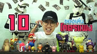 10 อันดับของเล่นที่โคตรแพงงงง!! l VRZO