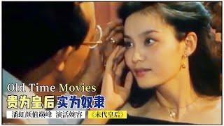 这部老电影讲述了婉容皇后悲哀的一生,34年前的潘虹演活了末代皇后,简直太美了|潘虹|姜文【后宫冷婶儿】