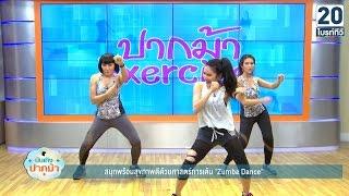 """สนุกพร้อมสุขภาพดีด้วยศาสตร์การเต้น """"Zumba Dance"""" : บันเทิงปากม้า 8/07/59"""