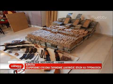 Εξαρθρώθηκε κύκλωμα παράνομης διακίνησης όπλων και πυρομαχικών στην Κρήτη  | 15/09/2019 | ΕΡΤ
