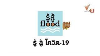 รู้สู้ Flood ตอน รู้สู้ Covid-19
