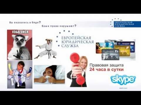 Защита прав потребителей при продаже товаров. Юрист Дамир Зайнединов