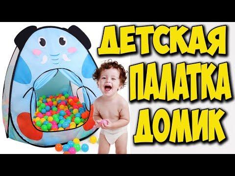 Детская палатка Домик с АлиЭкспресс 🎪 Как Сложить