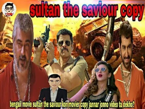 sultan the saviour copy movie || bengali movie rost