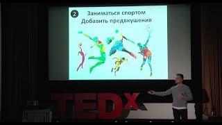 Меняй себя через свои привычки   Дмитрий Мацкевич  