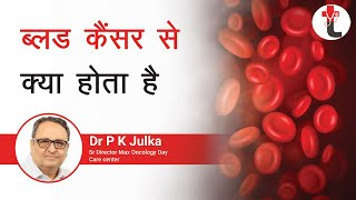 ब्लड कैंसर से क्या होता है || ब्लड कैंसर कैसे फैलता है || Blood cancer symptoms in hindi || ब्लड कैंसर - Download this Video in MP3, M4A, WEBM, MP4, 3GP