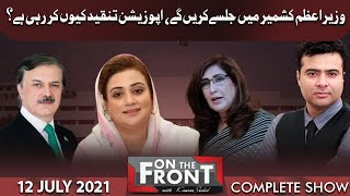 On The Front With Kamran Shahid   12 July 2021   Dunya News