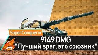 """""""ЛУЧШИЙ ВРАГ, ЭТО СОЮЗНИК"""""""