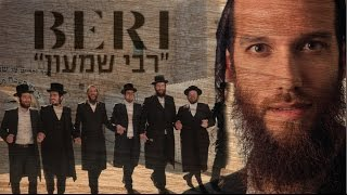 "Beri Weber - Rabi Shimon [Official Video] Feat. Malchus Choir | ""בערי וובר ומקהלת מלכות ""רבי שמעון"
