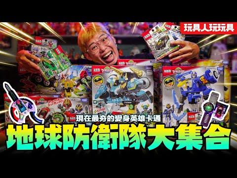 地球防衛隊大集合!全系列玩具一次全開箱!【玩具人玩玩具】by TOMICA