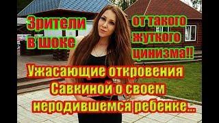 Дом 2 Новости 30 Сентября 2018 (30.09.2018) Раньше Эфира