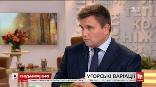 Міністр закордонних справ Павло Клімкін прокоментував видачу угорських паспортів українцям