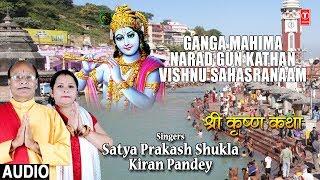 Ganga Mahima, Narad Gun Kathan, Vishnu Sahasranaam I SATYA PRAKASH SHUKLA I KIRAN PANDEY I Audio