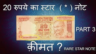 ten rupees 786 note price on ebay, olx and grandpaa online