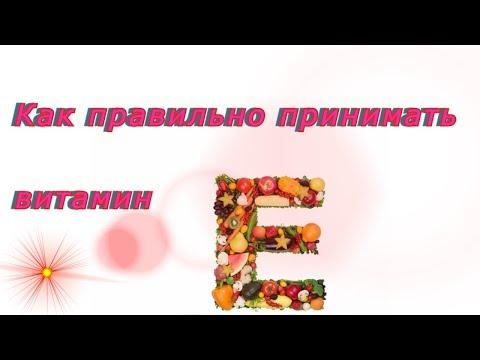 Как правильно принимать витамин Е
