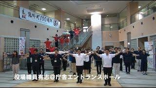 修正版祝!町制施行100周年熊野町みんなでラジオ体操職員編FULLVer.