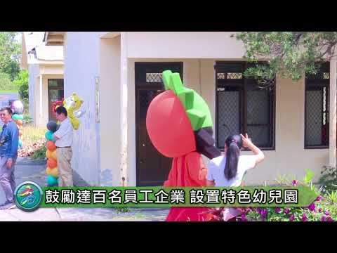 在地優質教保服務 陳菊主持日月光幼兒園動土儀式