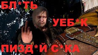 """ВЕДЬМАК 3 """"ВСЕ!"""" Маты - Матюки, Приколы и Цитаты. Смешные Моменты"""