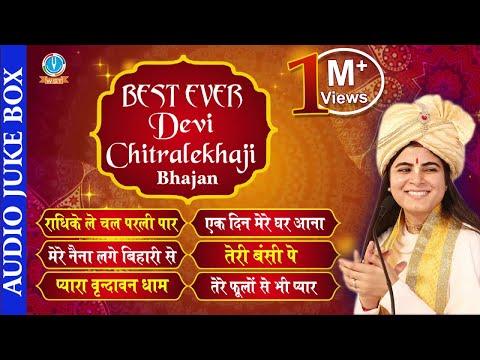 देवी जी के सबसे खूबसूरत भजन ~~ Best Ever Devi Chitralekhaji Bhajan ~~ NONSTOP BHAJAN #Chitralekhaji