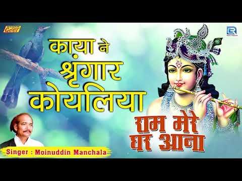 काया ने सिणगार कोयलिया - Moinuddin ManchalaRam Mere Ghar Aanaराजस्थान का बोहत ही सूंदर गीत