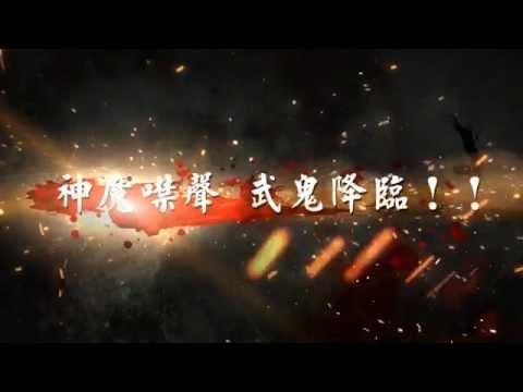 Video of 鬼武傳-超越3D的格鬥行動遊戲