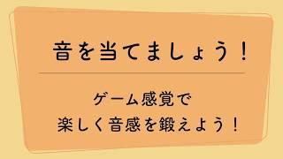 彩城先生の新曲レッスン〜音当て動画1-1〜のサムネイル