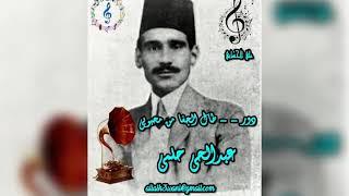 تحميل اغاني عبدالحي حلمي /دور طال الجفا من محبوبي /علي الحساني MP3