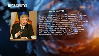 «Паралелі» Юрій Єхануров : Технологія передачі повноважень новій владі