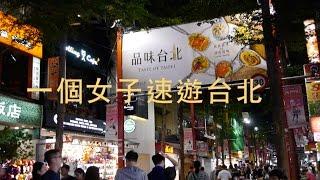 |阿桃|一個女子速遊台北 Part 1 <西門町美妝保養品血拼熱點、尚品創意鐵板料理、猴硐貓村、GU>