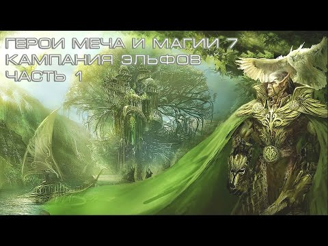 Герой меча и магии 5 орда скачать торрент русская версия