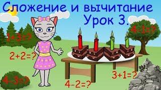 Математика с кисой Алисой. Урок 3. Сложение и вычитание в пределах 4.