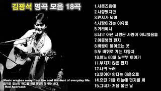 김광석 노래모음 : BEST 15곡