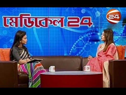 শীতে ত্বকের যত্ন | মেডিকেল 24 | Medical 24 | 6 December 2019