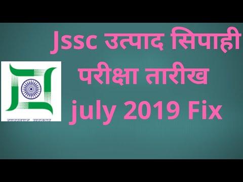 Jssc उत्पाद सिपाही परीक्षा तारीख आ गया / jssc Excise Constable Exam date 2019