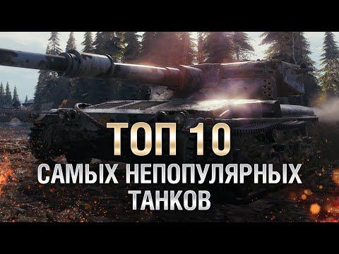 ТОП 10 Самых непопулярных танков WOT - от LAVR [World of Tanks]