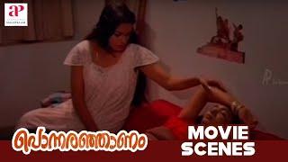 Ponnaranjanam Malayalam Movie Scenes | Usha Is Confused About Her Preferences | API Malayalam