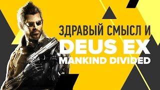 Здравый смысл и Deus Ex: Mankind Divided