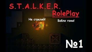 Играю на сервере S.T.A.L.K.E.R. RolePlay №1